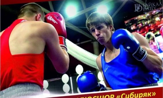 New! Первенство Иркутской области по боксу среди юношей, 2004-2005 г.р. (Видео)