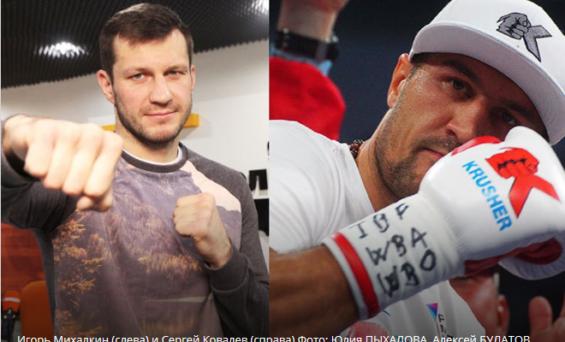 Иркутский боксер Игорь Михалкин проведет бой с Сергеем Ковалевым на арене «Мэдисон-сквер-гарден» в США