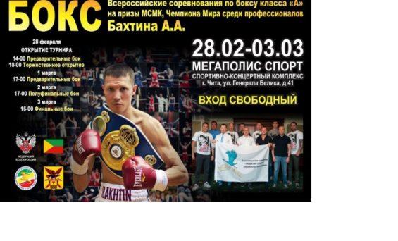 Всероссийское соревнование по боксу класса «А» на призы МСМК, Чемпиона Мира среди профессионалов Александра Бахтина  среди мужчин и женщин.