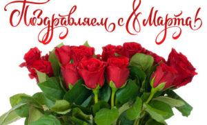 Федерации Бокса Иркутской области поздравляет женщин с Международным женским днем