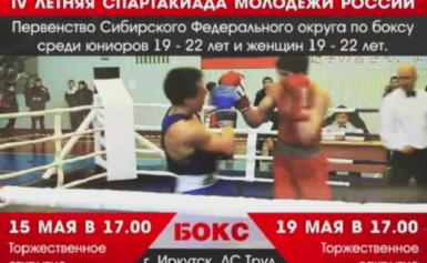С 15 по 19 мая 2018 года. VI Летняя Спартакиада Молодежи России.