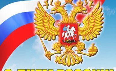 Федерация бокса Иркутской области поздравляет вас с государственным праздником — Днем России!