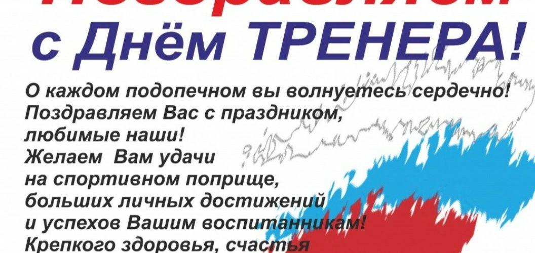 Поздравление председателя Федерации бокса Иркутской области с Днём тренера