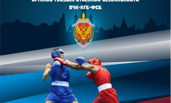 Региональный турнир по боксу