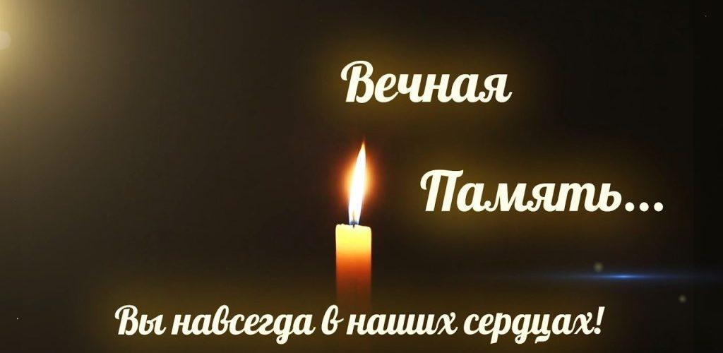 Умер Берко Михаил Алексеевич