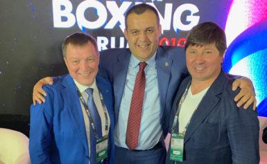 Всемирный боксёрский форум в Екатеринбурге