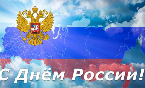 Поздравление с Днём России от президента ФБИО