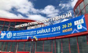 Турнир по боксу «Байкал-2019»