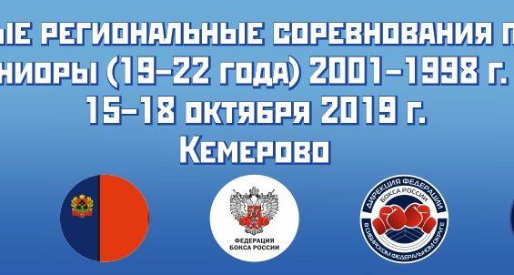 Региональные соревнования среди юниоров 19-22лет
