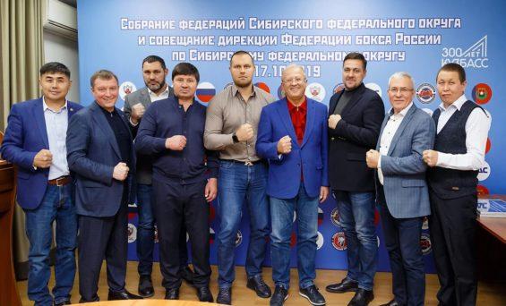 Заседание дирекции бокса России в СФО по итогам 2019