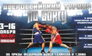 Открытый областной турнир по боксу в Саянске