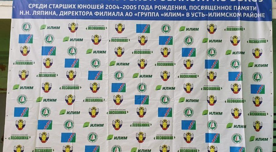 Первенство Иркутской области по боксу среди юношей 2004-05г.р.