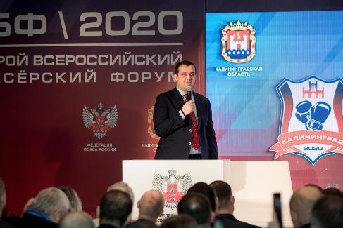 II Всероссийский боксёрский форум