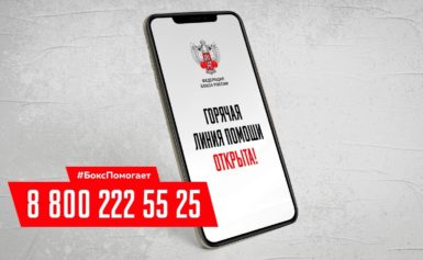Горячая линия Федерации бокса России в поддержку российского спорта