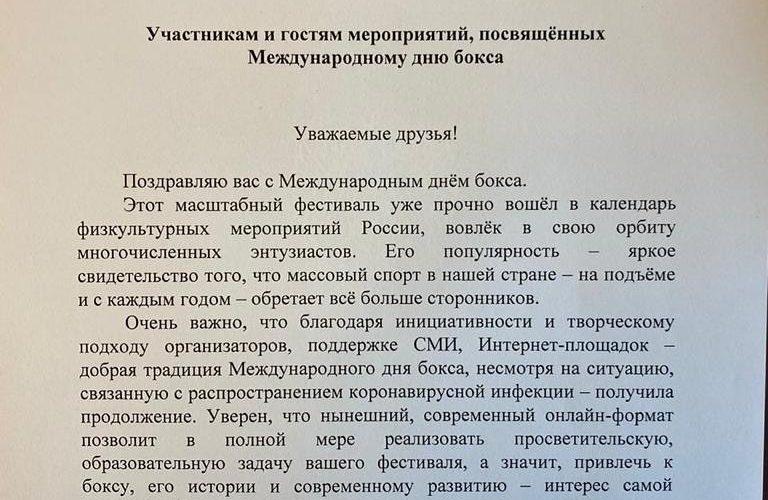 Поздравления с ДНЁМ БОКСА