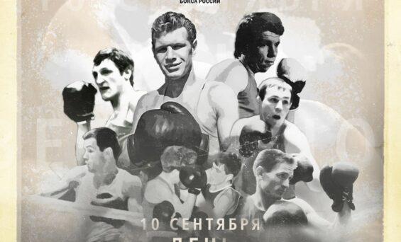 10 сентября — День ветеранов бокса
