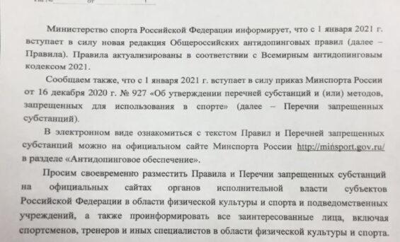 Общероссийские антидопинговые правила