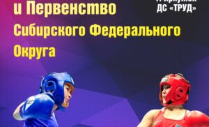 Чемпионат и первенство Сибирского федерального округа по боксу среди юниорок 17-18 лет, девушек 15-16 лет, девочек 13-14 лет