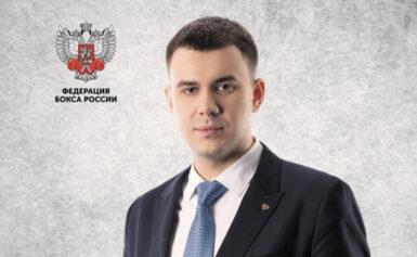 Поздравляем с Днём рождения генерального секретаря Федерации Бокса России Кирилла Андреевича Щекутьева!