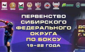 Первенство СФО по боксу среди юниоров 19-22лет