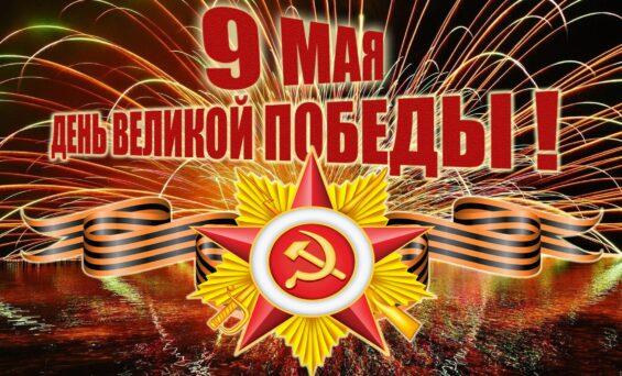 Поздравление с Днём Победы от руководителя федерации бокса Иркутской области