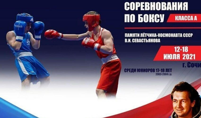 Всероссийский турнир по боксу класса «А» в Сочи