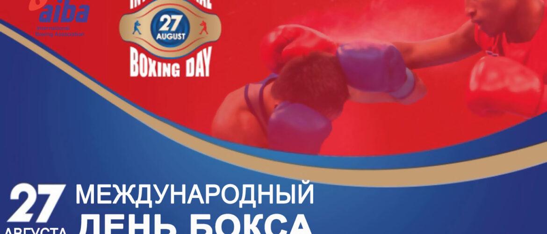 27 августа — Международный день бокса!